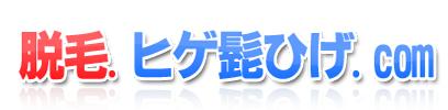 脱毛.ヒゲ髭ひげ.com